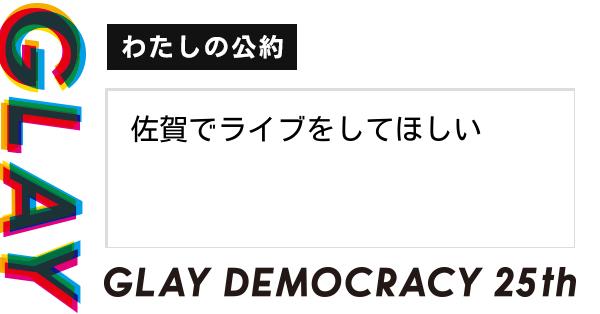 佐賀でライブをしてほしい