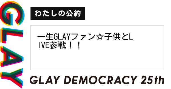 一生GLAYファン☆子供とLIVE参戦!!
