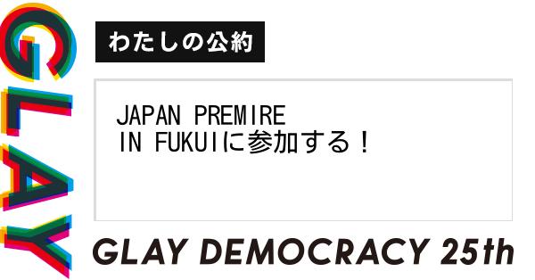 JAPAN PREMIRE IN FUKUIに参加する!