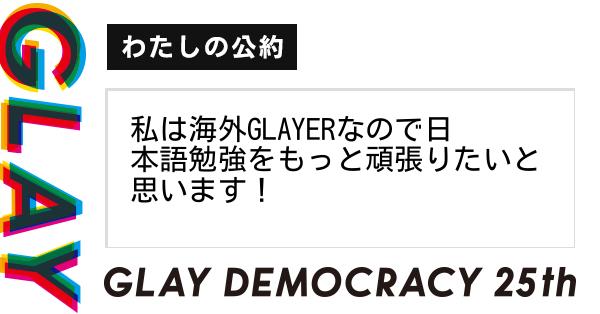 私は海外GLAYERなので日本語勉強をもっと頑張りたいと思います!