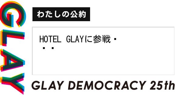 HOTEL GLAYに参戦♡♡♡