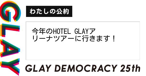 今年のHOTEL GLAYアリーナツアーに行きます!