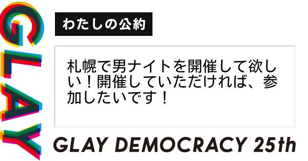 札幌で男ナイトを開催して欲しい!開催していただければ、参加したいです!