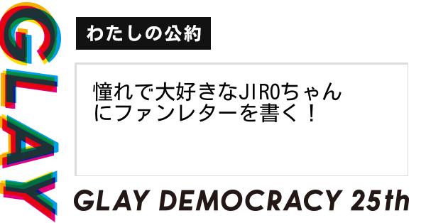 憧れで大好きなJIROちゃんにファンレターを書く!
