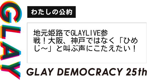地元姫路でGLAYLIVE参戦!大阪、神戸ではなく「ひめじ~」と叫ぶ声にこたえたい!