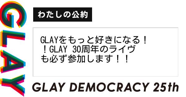 GLAYをもっと好きになる!!GLAY 30周年のライヴも必ず参加します!!