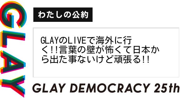 GLAYのLIVEで海外に行く!!言葉の壁が怖くて日本から出た事ないけど頑張る!!