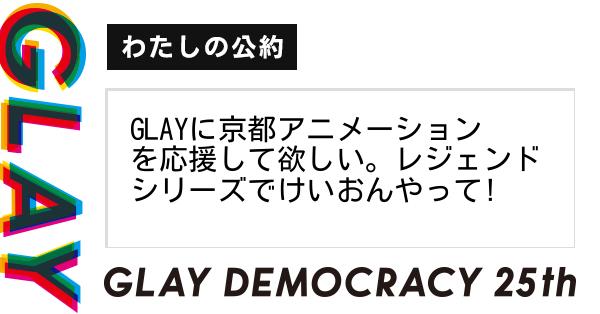 GLAYに京都アニメーションを応援して欲しい。レジェンドシリーズでけいおんやって!