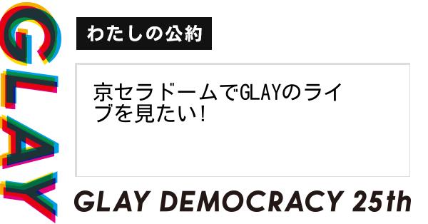 京セラドームでGLAYのライブを見たい!