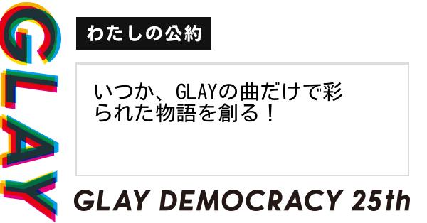 いつか、GLAYの曲だけで彩られた物語を創る!